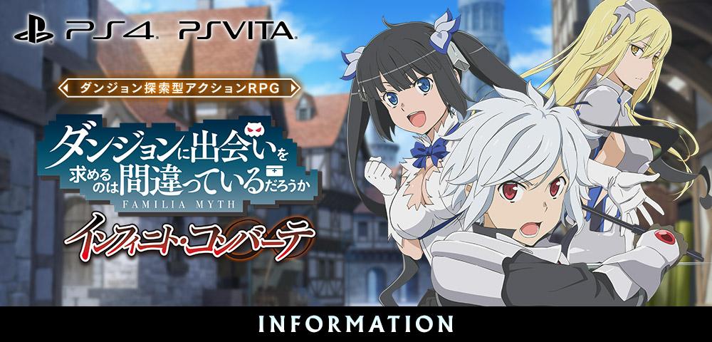 PS4/PS Vita『ダンジョンに出会いを求めるのは間違っているだろうか インフィニト・コンバーテ』公式ブログ 人気テレビアニメ『ダンジョンに出会いを求めるのは間違っているだろうか』のゲーム化が決定!