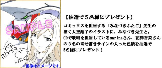 解放少女SINML_色紙_OK002_x240