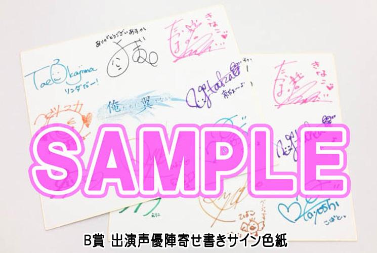 B賞_出演声優寄せ書きサイン色紙_x745