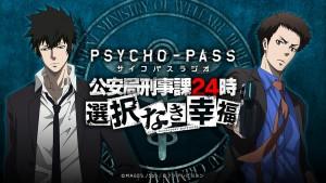 PSYCHO-PASS サイコパスラジオ 公安局刑事課24時 選択なき幸福