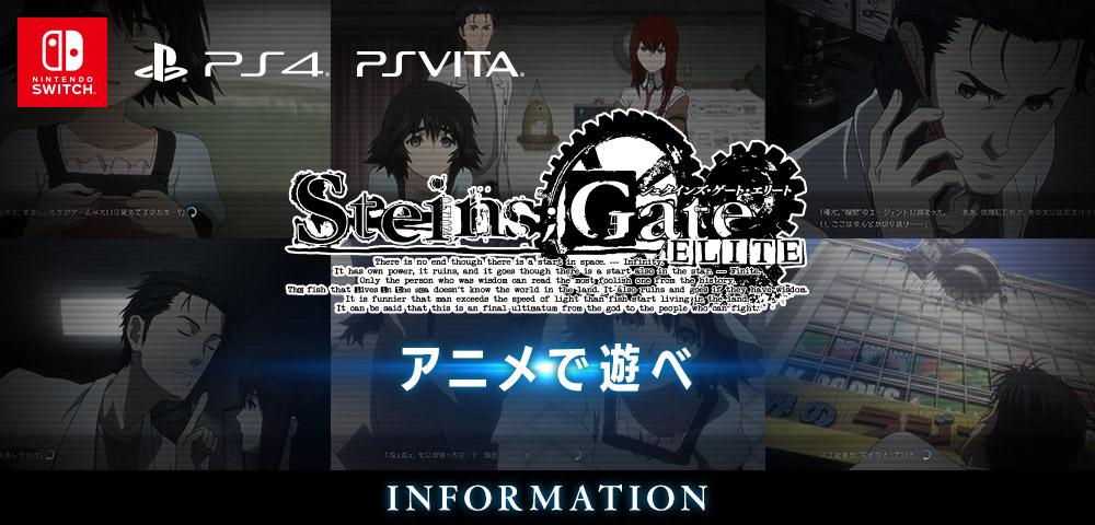 STEINS;GATE 公式Blog PS4/PS Vita/Switch フルア二ADV「STEINS;GATE ELITE」 2018年3月15日発売