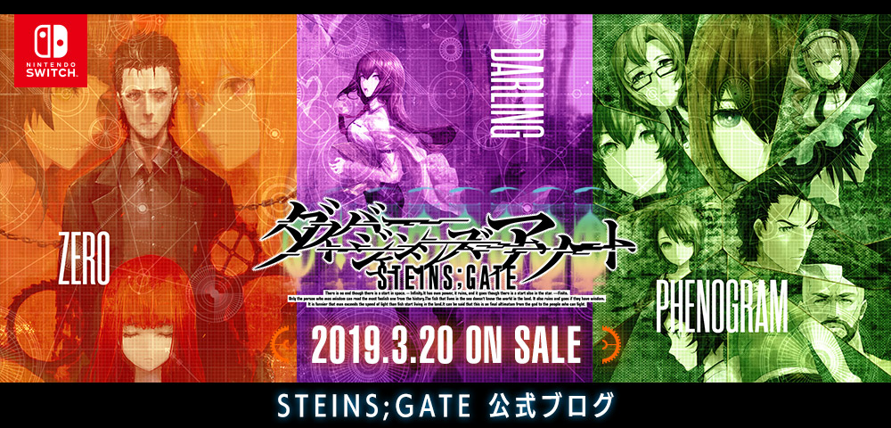 STEINS;GATE 公式Blog PS4/PS Vita/Switch フルア二ADV「STEINS;GATE ELITE」 2018年3月15日発売